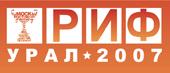 РИФ-Урал-2007