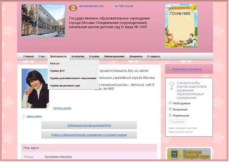 скриншот сайта начальной школы-детского сада