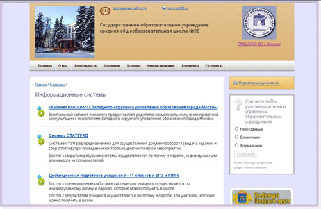 скриншот сайта школы