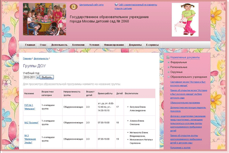 скриншот сайта детского сада