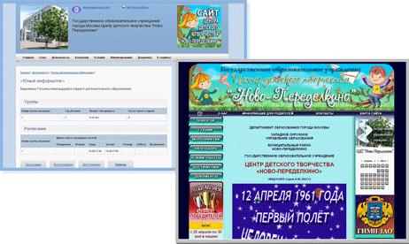 скриншот сайта учреждения дополнительного образования и сайта-спутника