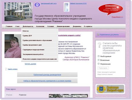 скриншот сайта центра психолого-медико-социального сопровождения
